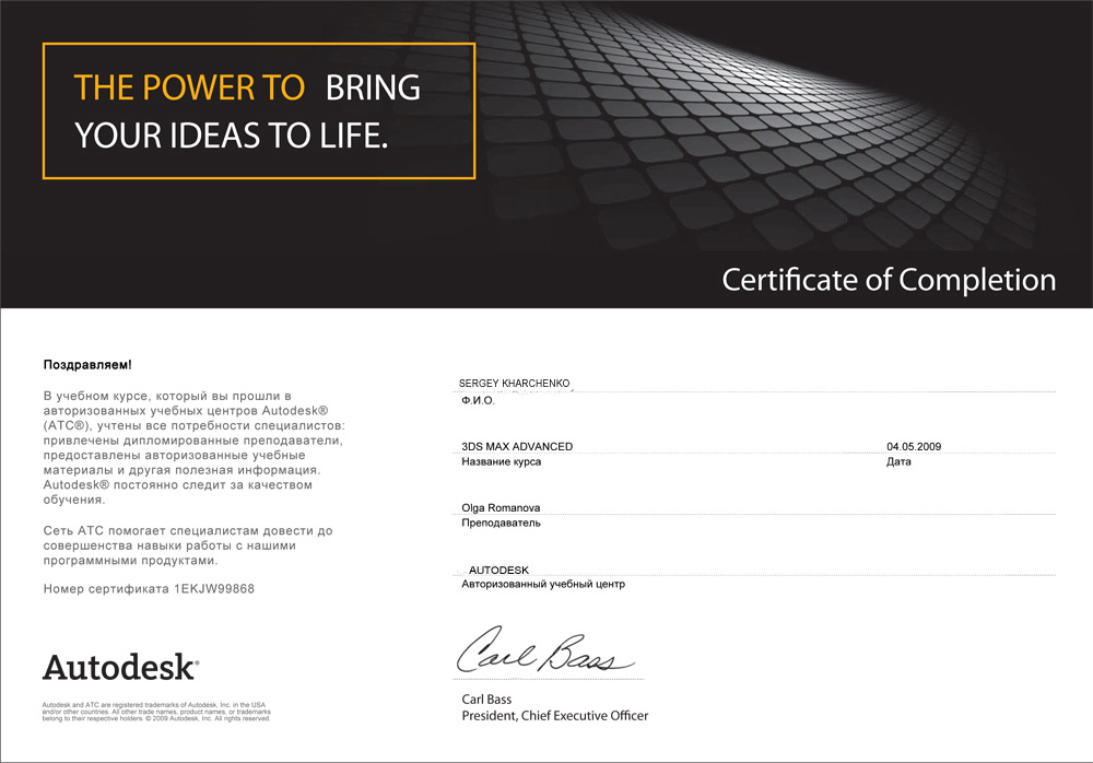 3ds-max-certificate
